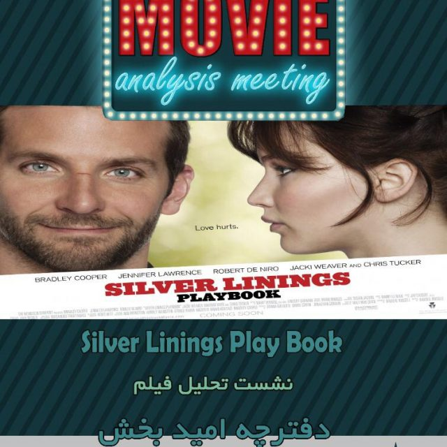 مرکز مشاوره و خدمات روانشناسی چمان - نشست تحلیل روانشناختی فیلم دفترچه امیدبخش (Silver Linings Playbook)