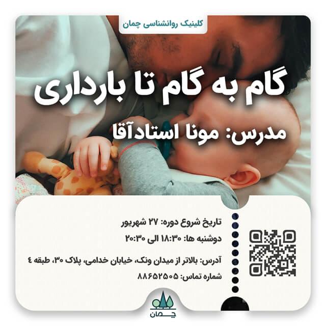 مرکز مشاوره و خدمات روانشناسی چمان - گام به گام تا بارداری ویژه آقایان