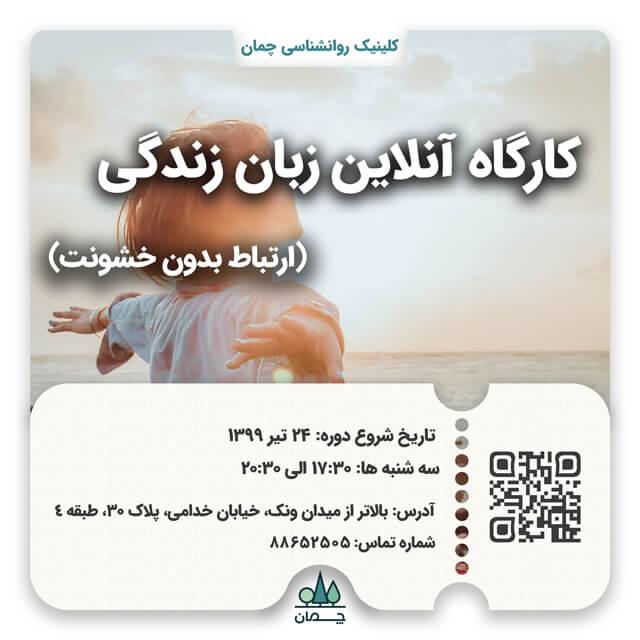 مرکز مشاوره و خدمات روانشناسی چمان - کارگاه آنلاین زبان زندگی
